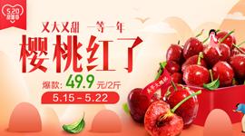 櫻桃紅了 # 跨越櫻桃節