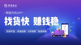 跨越司机app上线啦