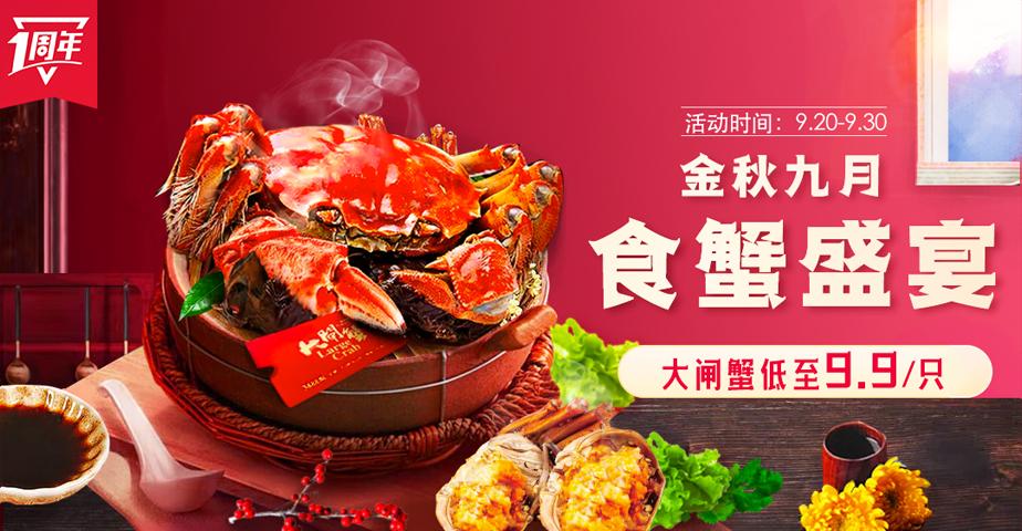 金秋九月 食蟹盛宴