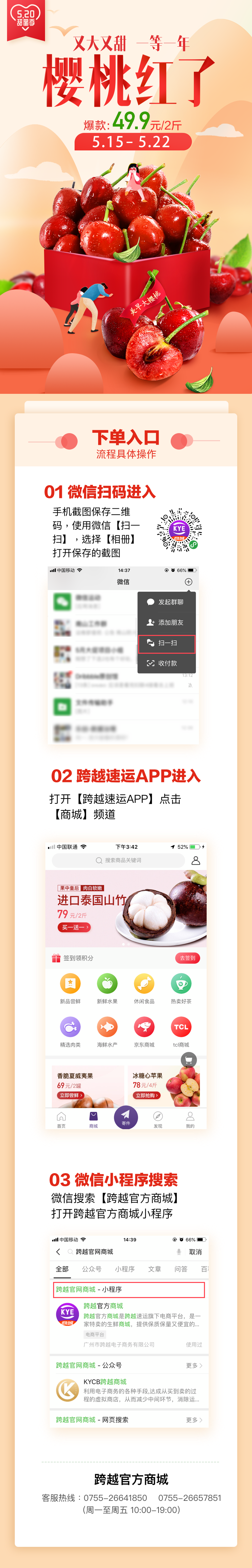 5月樱桃节内容页-最新版.png